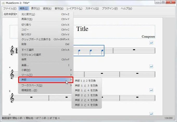 楽譜作成ソフト「MuseScore」[設定][編集(E)Alt+E]の[声部]をクリックします。[声部1と2を交換][声部1と3を交換][声部1と4を交換][声部2と3を交換][声部2と4を交換][声部3と4を交換]から選択できます。