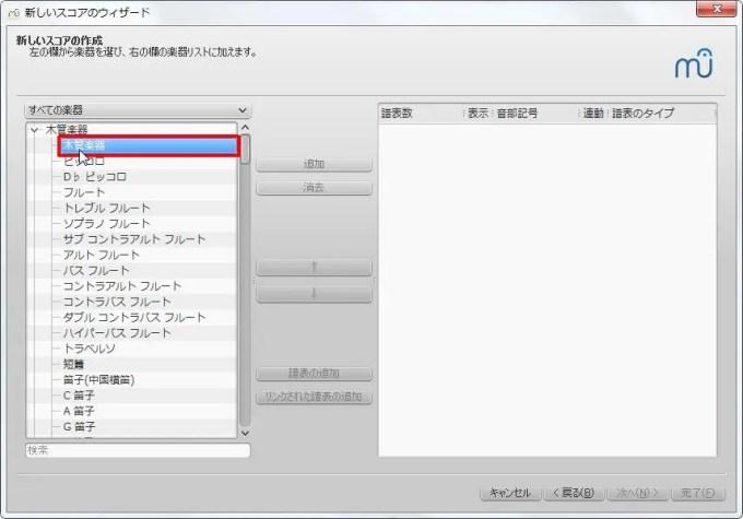 楽譜作成ソフト[MuseScore]今回は[木管楽器]を選択します。
