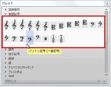 楽譜作成ソフト「MuseScore」[バリトン記号(ヘ音記号)]が選択されます。