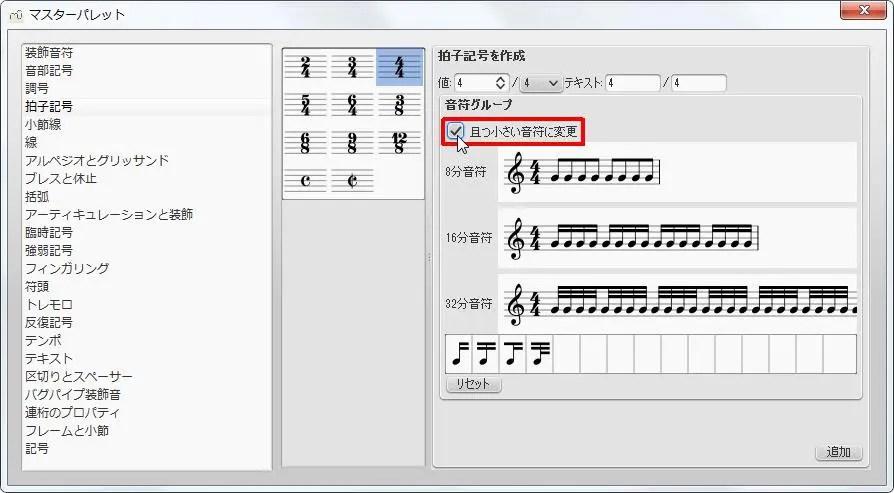 楽譜作成ソフト「MuseScore」[マスターパレット][拍子記号を作成]グループの[且つ小さい音符に変更]チェックボックスをオンにします。