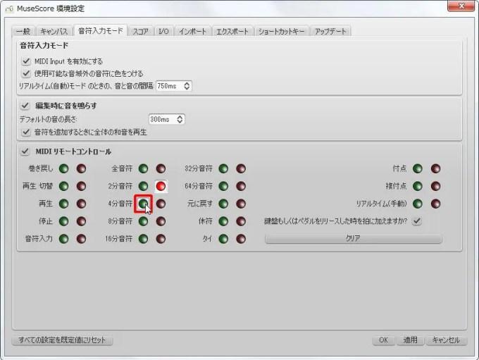 楽譜作成ソフト「MuseScore」環境設定[音符入力モード][4分音符有効]チェックボックスをクリックします。