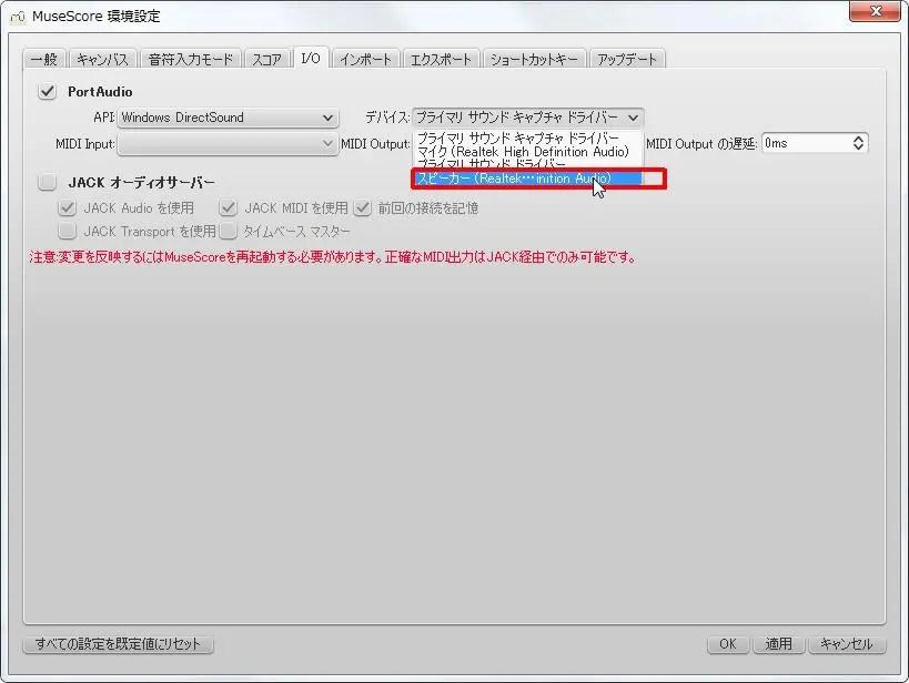 楽譜作成ソフト「MuseScore」環境設定[スコア・I/O][デバイス↓]コンボボックスリストの[スピーカー(RealtekHighDefinitionAudio)]をクリックします。