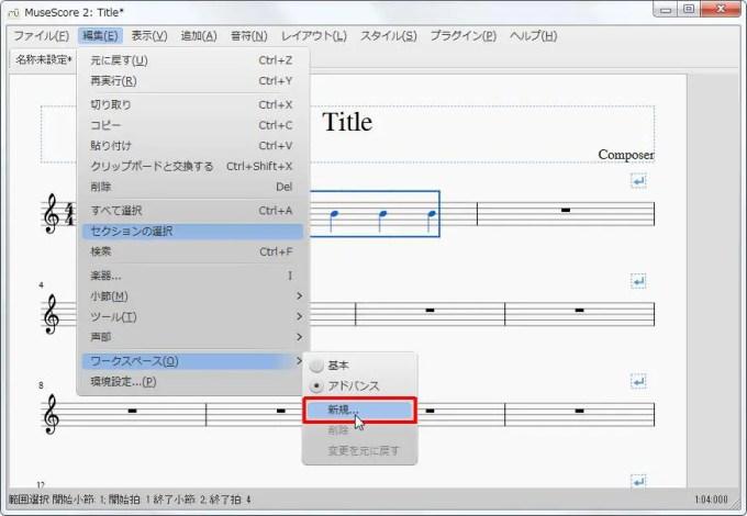 楽譜作成ソフト「MuseScore」[設定][編集(E)Alt+E]の[ワークスペース(O)Alt+O]をポイントし、[新規]をクリックします。