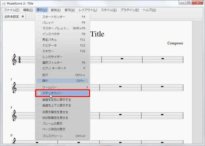 楽譜作成ソフト「MuseScore」[選択フィルター][表示(V)Alt+V]の[ステータスバー]をクリックします。