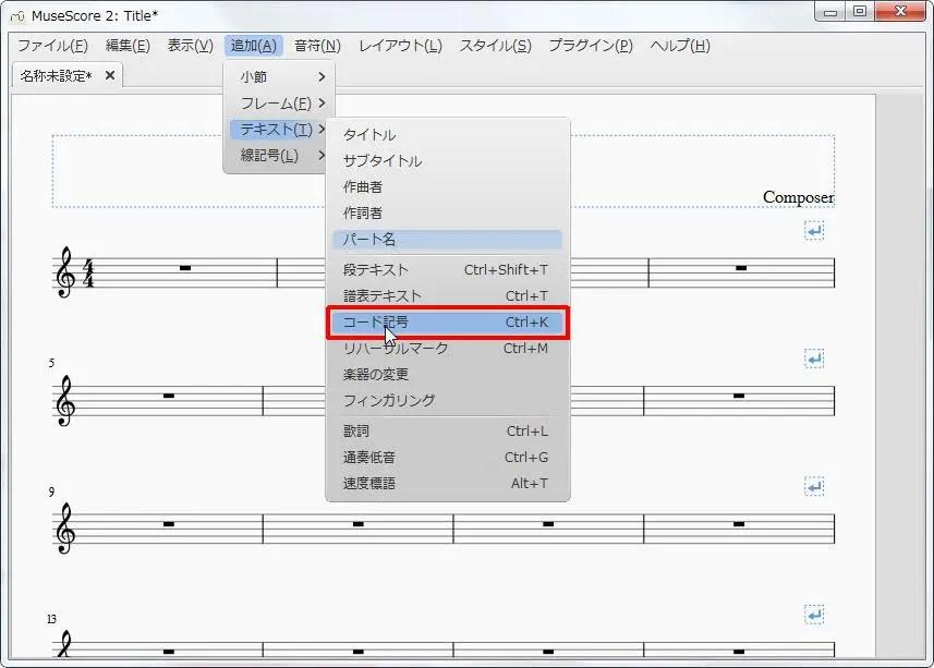 楽譜作成ソフト「MuseScore」[小節・フレーム][追加(A)Alt+A]の[テキスト(T)Alt+T]をポイントし、[コード記号Ctrl+K]をクリックします。