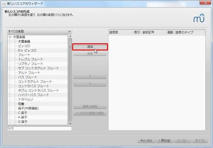 楽譜作成ソフト[MuseScore][追加]ボタンをクリックします。