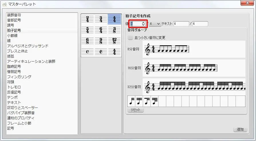 楽譜作成ソフト「MuseScore」[マスターパレット]拍子を新しく作ってみます。[値]スピンボックスの分子を[1]に設定してみます。