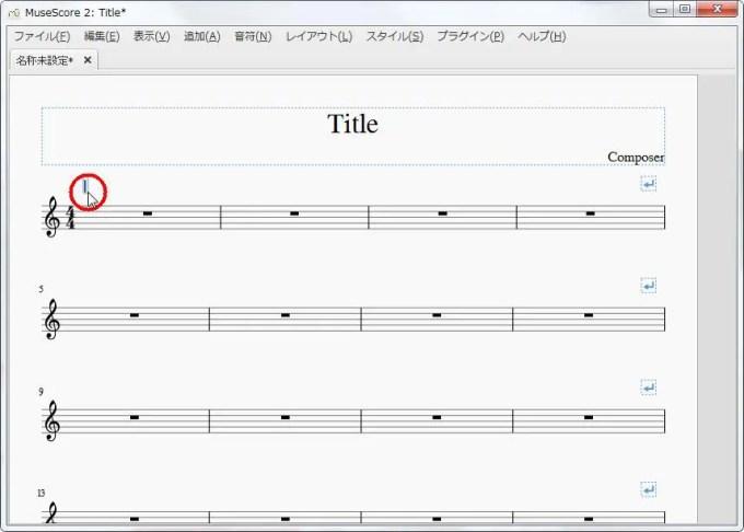 楽譜作成ソフト「MuseScore」[小節・フレーム][コード記号]を設定できます。