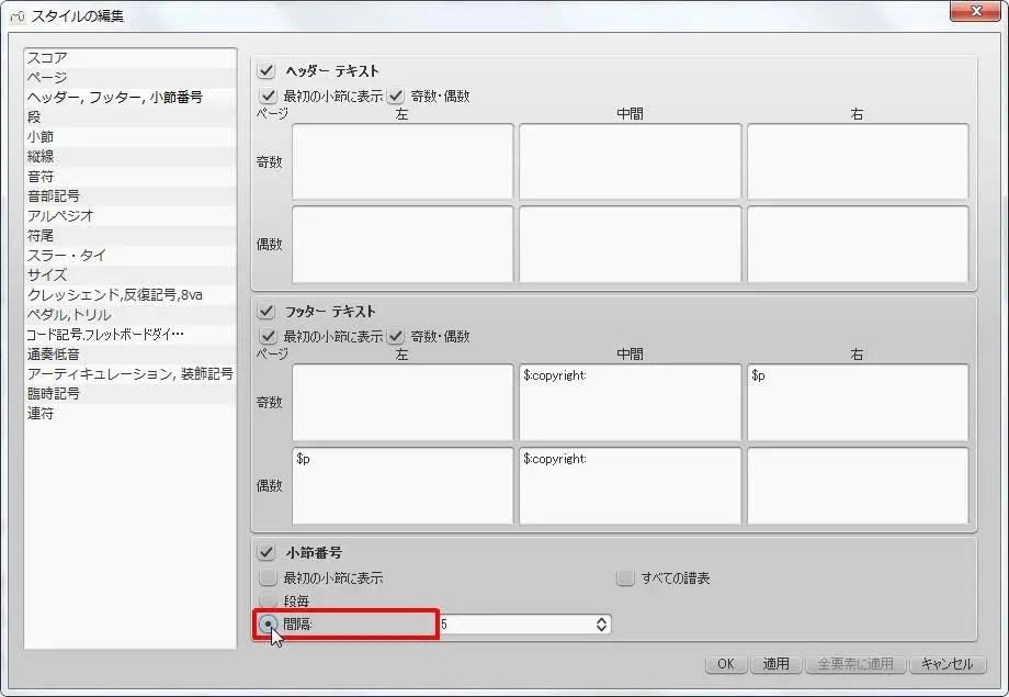 楽譜作成ソフト「MuseScore」[ヘッダー・フッター・小節][間隔]オプション ボタンをオンにします。