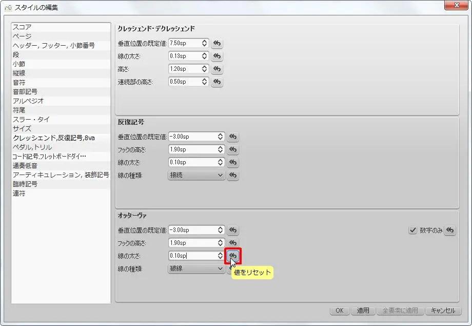 楽譜作成ソフト「MuseScore」[クレッシェンド,反復記号,30va][値をリセット]をクリックすると、値がリセットされます。