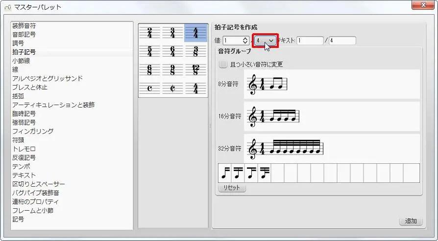 楽譜作成ソフト「MuseScore」[マスターパレット]次に分母の[値]設定してみます。[4]をクリックします。