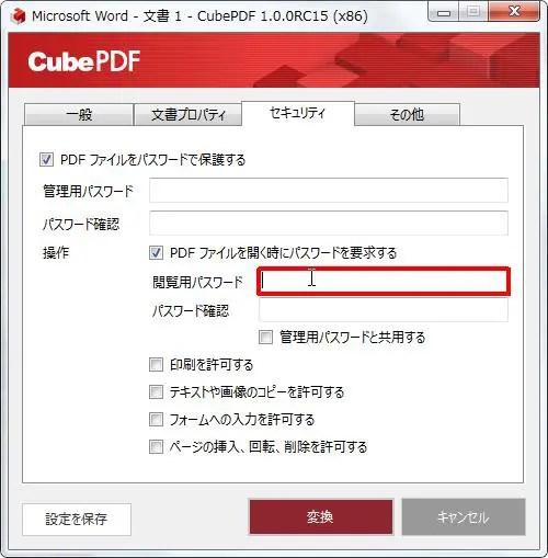 [閲覧用パスワード]ボックスをクリックします。閲覧用のパスワードを設定できます。