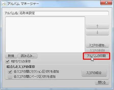 楽譜作成ソフト「MuseScore」「ファイル」[アルバムの印刷Enter]ボタンをクリックします。