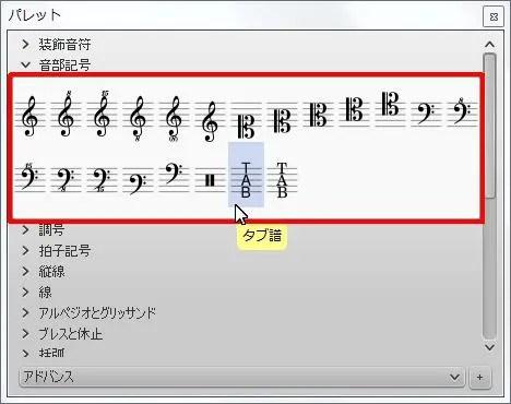 楽譜作成ソフト「MuseScore」[タブ譜]が選択されます。