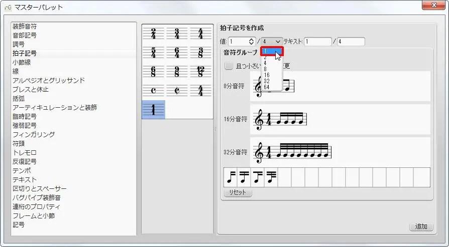 楽譜作成ソフト「MuseScore」[マスターパレット]分母も[1]に設定します。