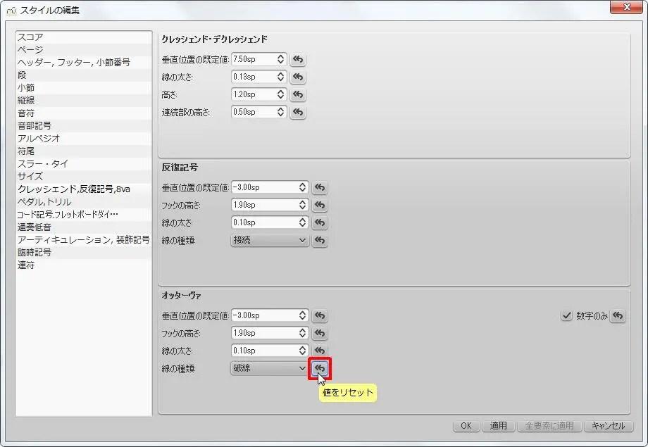 楽譜作成ソフト「MuseScore」[クレッシェンド,反復記号,32va][値をリセット]をクリックすると、値がリセットされます。