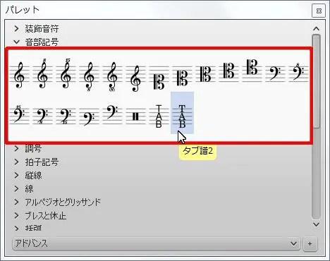 楽譜作成ソフト「MuseScore」[タブ譜2]が選択されます。
