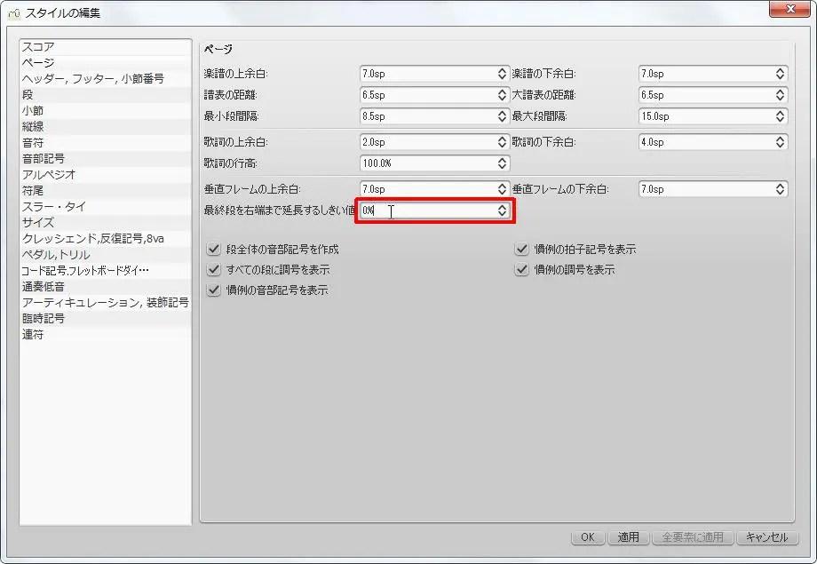 楽譜作成ソフト「MuseScore」[スタイルの設定][ページ]グループの[最終段を右端まで延長するしきい値]スピン ボックスをクリックします。