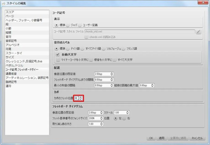 楽譜作成ソフト「MuseScore」[ペダル・トリル・コード記号・フレッドボードダイ][コード記号] グループの [カポのフレット位置] スピン ボックスを選択できます。