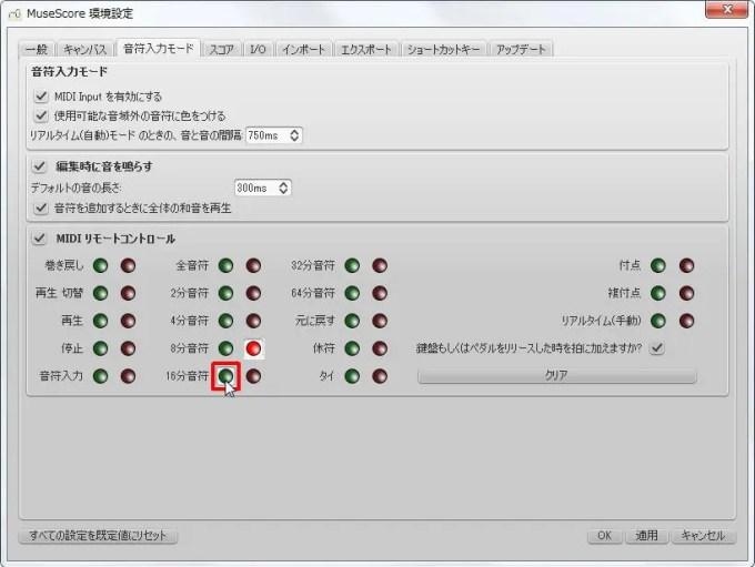 楽譜作成ソフト「MuseScore」環境設定[音符入力モード][16分音符有効]チェックボックスをクリックします。