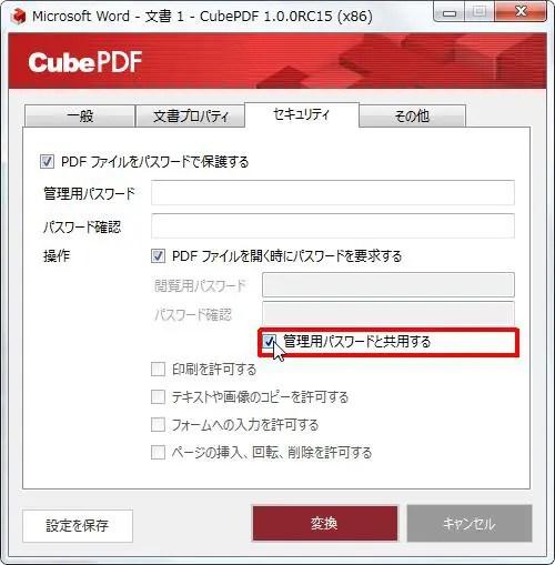 [管理用パスワードと共用する]チェックボックスをオンにします。管理用パスワードと共用されます。