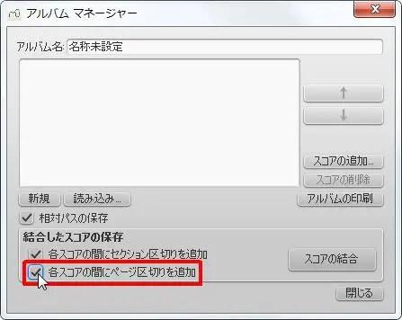 楽譜作成ソフト「MuseScore」「ファイル」[結合したスコアの保存]グループの[各スコアの間にページ区切りを追加]チェックボックスをオンにします。