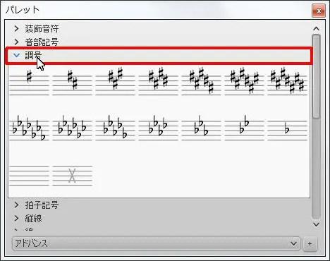 楽譜作成ソフト「MuseScore」[アドバンス]の[調号]