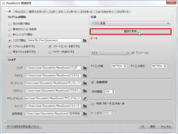 楽譜作成ソフト「MuseScore」環境設定[一般][翻訳の更新Enter]ボタンをクリックします。