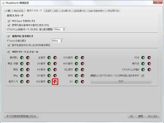 楽譜作成ソフト「MuseScore」環境設定[音符入力モード][16分音符記録]チェックボックスをオンにします。