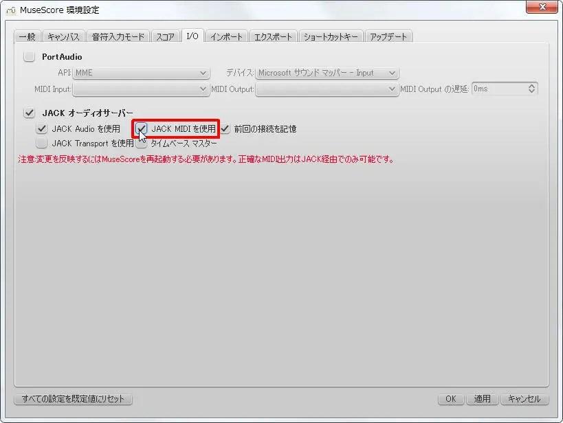 楽譜作成ソフト「MuseScore」環境設定[スコア・I/O][JACKMIDIを使用]チェックボックスをオンにします。