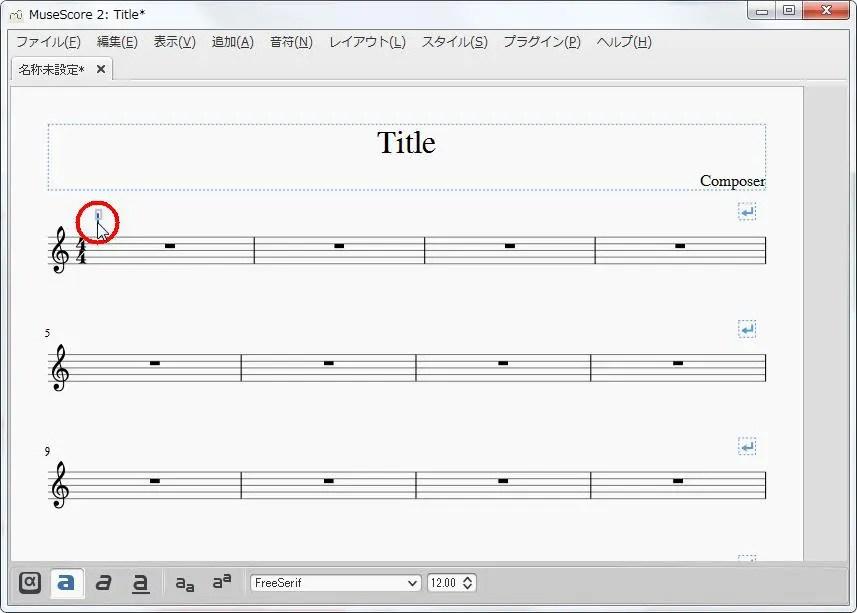 楽譜作成ソフト「MuseScore」[小節・フレーム][楽器の変更]を設定できます。