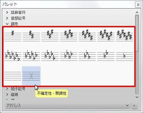 楽譜作成ソフト「MuseScore」[不確定性・無調性]が選択されます。