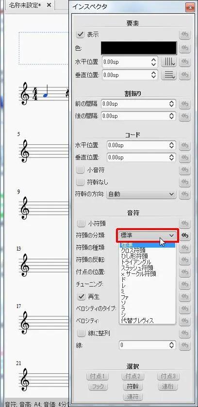 楽譜作成ソフト「MuseScore」[インスペクタ][符頭の分類]をクリックすると[標準][クロス符頭][ひし形符頭][トライアングル][スラッシュ符頭][xサークル符頭][ド][レ][ミ][ファ][ソ][ラ][シ][代替ブレヴィス]から選択できます。