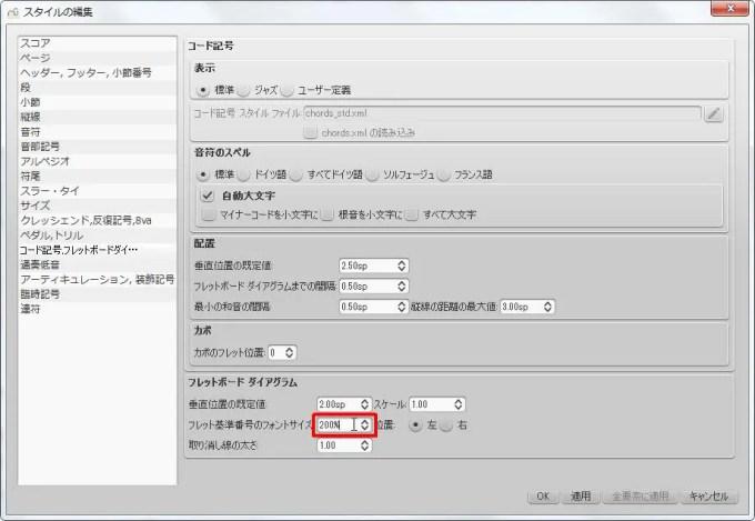 楽譜作成ソフト「MuseScore」[ペダル・トリル・コード記号・フレッドボードダイ][フレットボード ダイアグラム] グループの [フレット基準番号のフォントサイズ] スピン ボックスを選択できます。