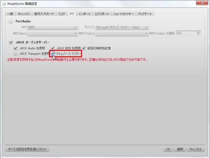 楽譜作成ソフト「MuseScore」環境設定[スコア・I/O][タイムベースマスター]チェックボックスをオンにします。