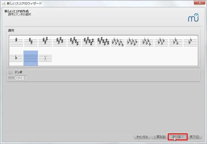 楽譜作成ソフト[MuseScore][次へ(N)>Alt+N]ボタンをクリックします。