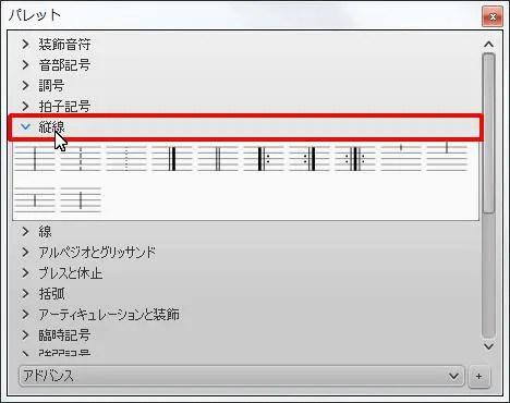 楽譜作成ソフト「MuseScore」[アドバンス]の[縦線]