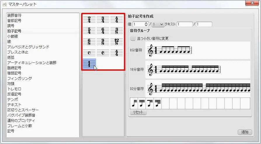楽譜作成ソフト「MuseScore」[マスターパレット][1/1]が作成されました。