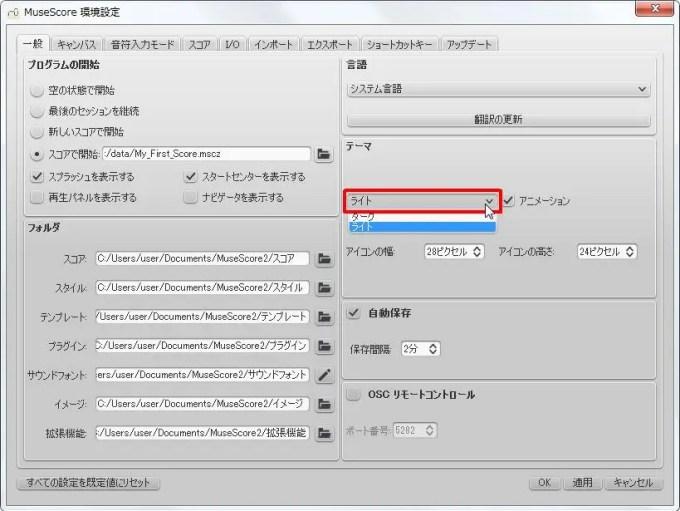 楽譜作成ソフト「MuseScore」環境設定[一般][テーマ]グループの[ライト]ボタンをクリックします。他に[ダーク]が選択できます。