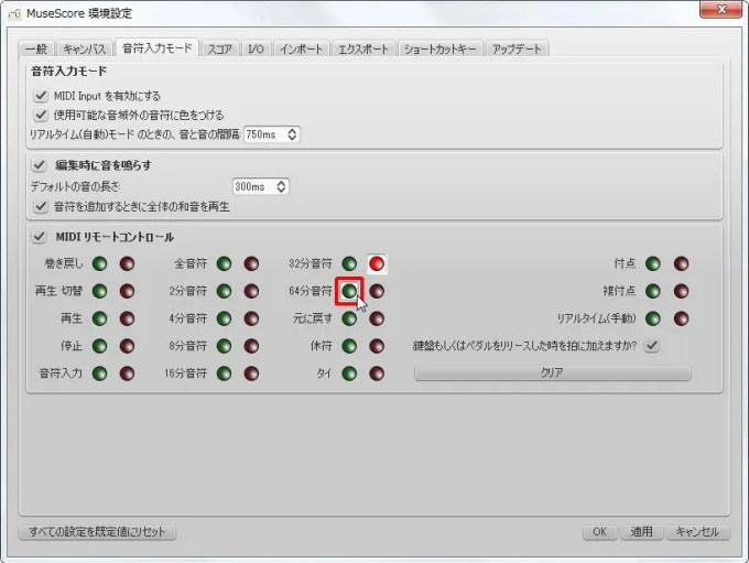 楽譜作成ソフト「MuseScore」環境設定[音符入力モード][64分音符有効]チェックボックスをクリックします。