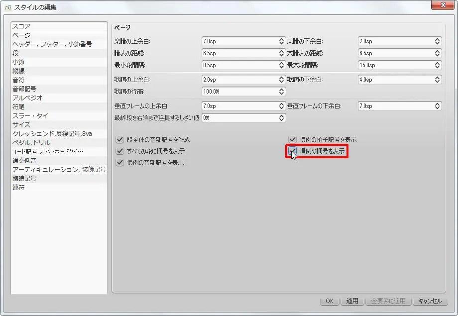 楽譜作成ソフト「MuseScore」[スタイルの設定][ページ]グループの[慣例の調号を表示]チェック ボックスをオンにします。