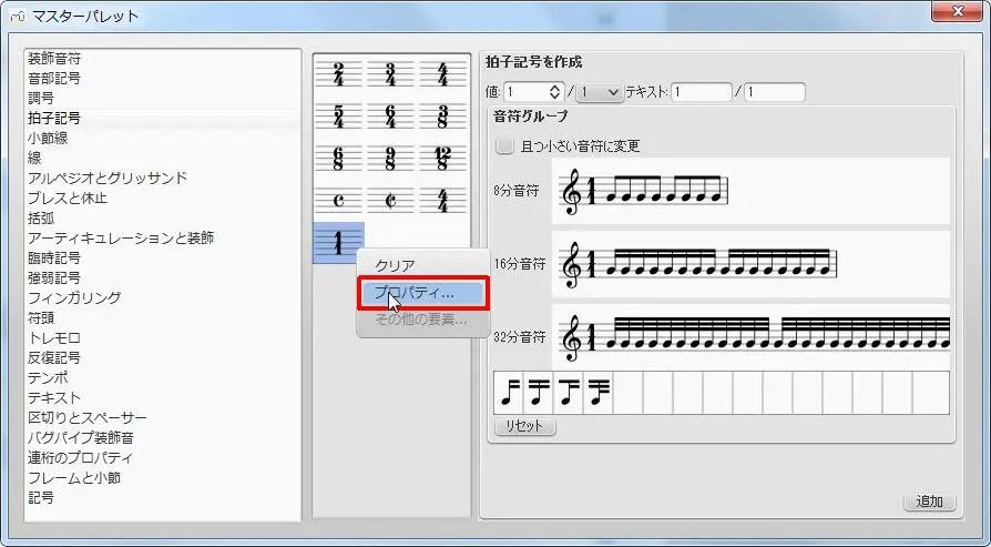 楽譜作成ソフト「MuseScore」[マスターパレット]作成された[1/1]アイコンで右クリックをしてプロパティを開きます。
