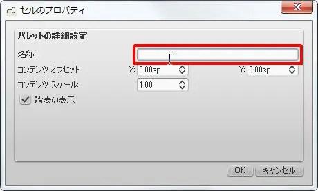 楽譜作成ソフト「MuseScore」[マスターパレット][パレットの詳細設定]グループの[名称]ボックスをクリックすると各記号名が設定できます。