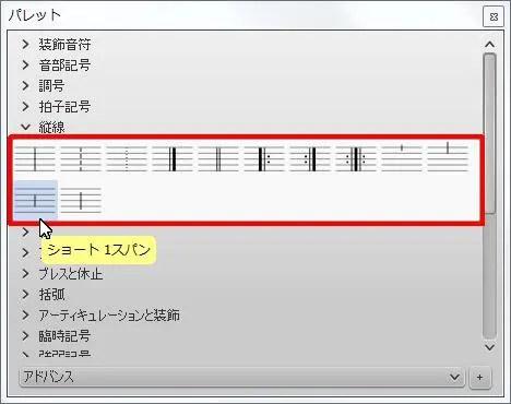 楽譜作成ソフト「MuseScore」[ショート1スパン]が選択されます。