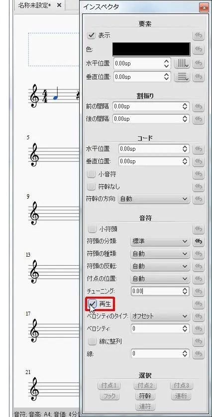 楽譜作成ソフト「MuseScore」[インスペクタ][再生]チェックボックスで再生するかどうか選択できます。