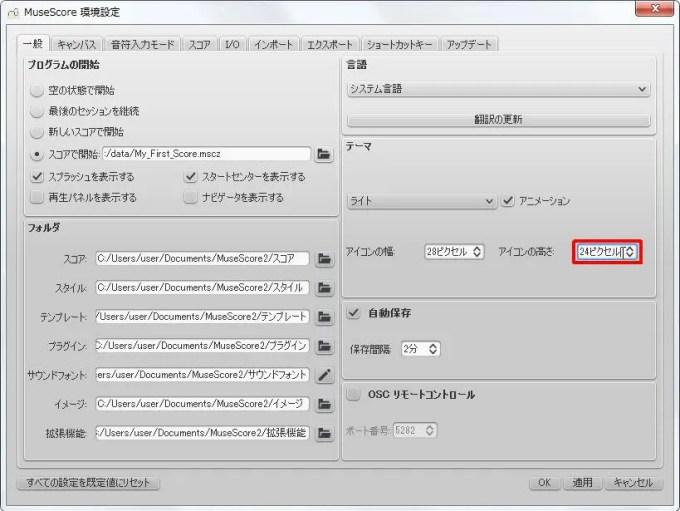 楽譜作成ソフト「MuseScore」環境設定[一般][テーマ]グループの[アイコンの高さ]スピンボックスをクリックします。
