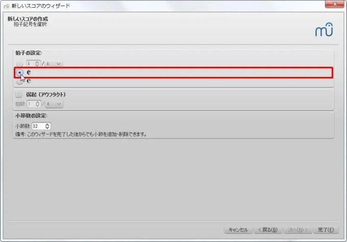 楽譜作成ソフト[MuseScore][拍子の設定]グループの[2/2拍子の省略記号]オプションボタンを設定します。