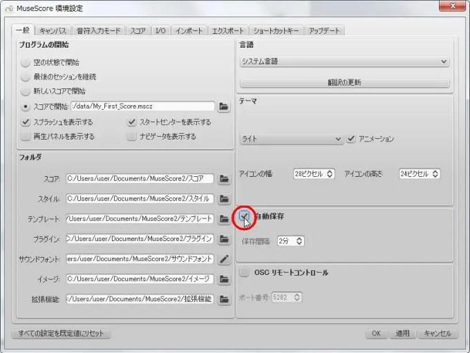 楽譜作成ソフト「MuseScore」環境設定[一般][自動保存]チェックボックスをオンにします。