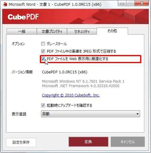 [PDFファイルをWeb表示用に最適化する]チェックボックスをオンにします。PDFファイルをWeb表示用に最適化されます。