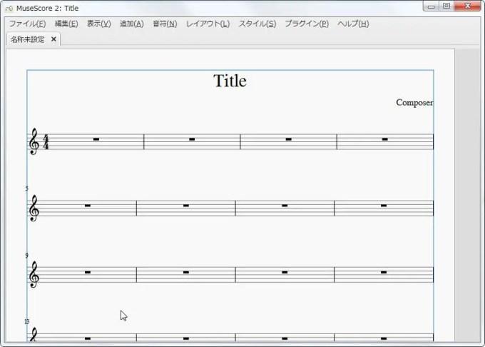 楽譜作成ソフト「MuseScore」[選択フィルター]ページ余白が表示されます。